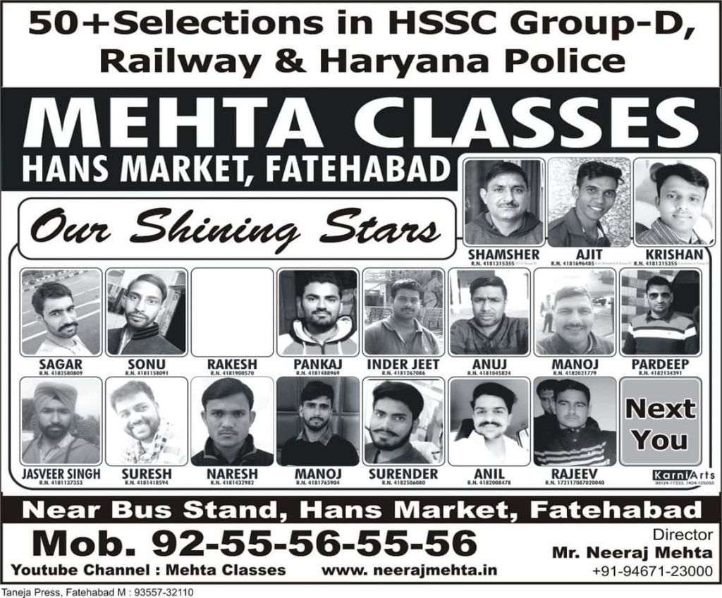 Best Hssc academy In Fatehabad
