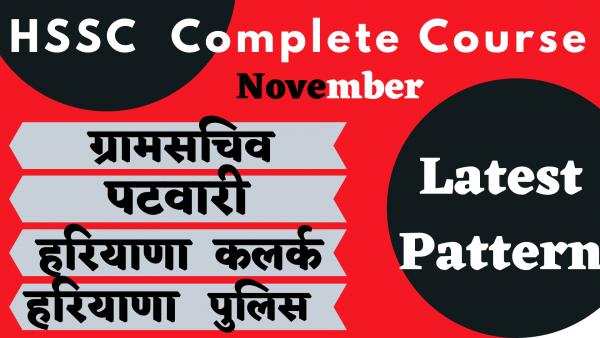 Hssc Complete Course